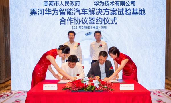 黑河市人民政府与华为公司签署智能汽车解决方案寒区试验基地合作协议