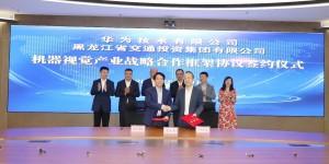 龙江交投与华为签署机器视觉产业战略合作框架协议