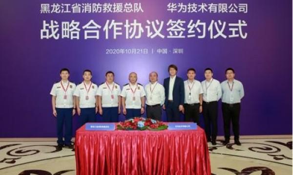黑龙江省消防救援总队与华为签署战略合作协议